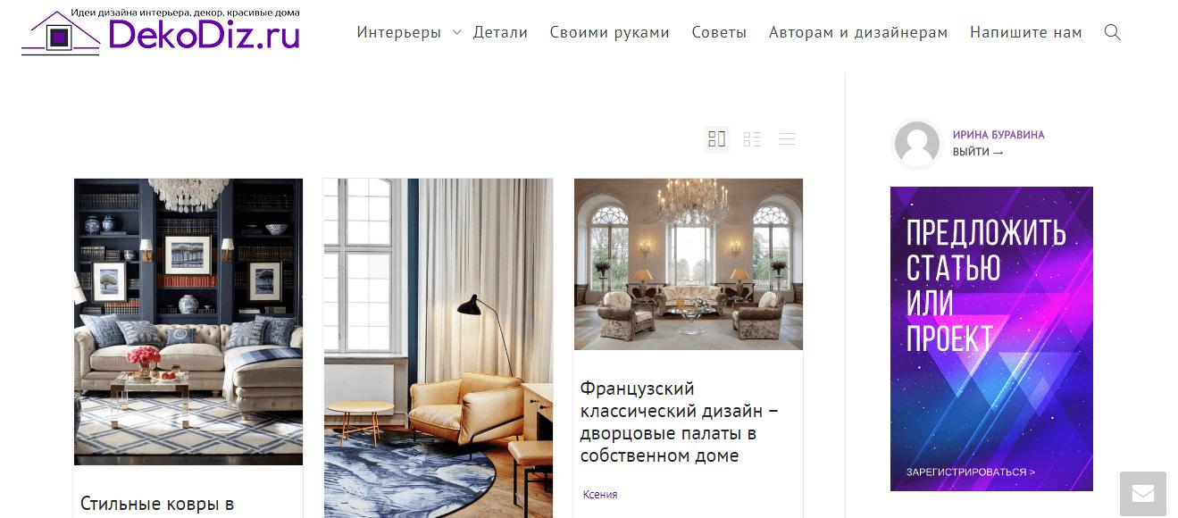 DekoDiz для дизайнеров интерьера