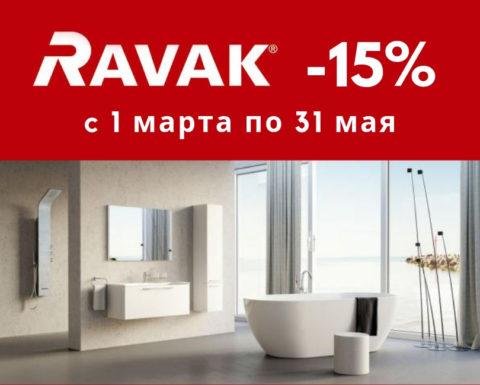 В интернет-магазине СантехМолл акция на продукцию чешской компании Ravak: скидка 15% на многие товары!