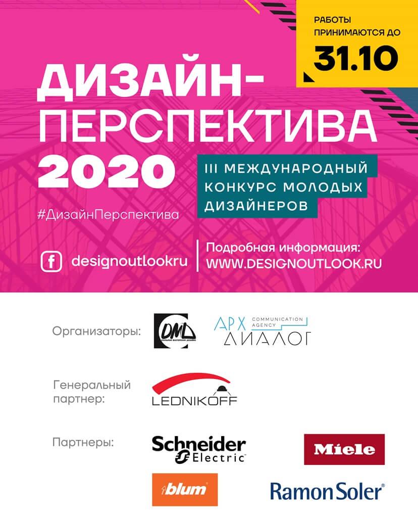 Конкурс дизайнеров