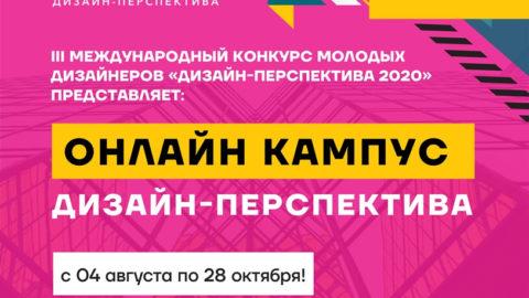 """""""Дизайн-Перспектива 2020"""""""