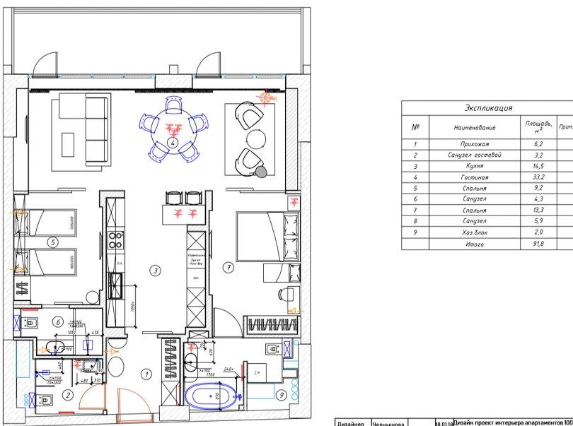 План квартиры в Сочи